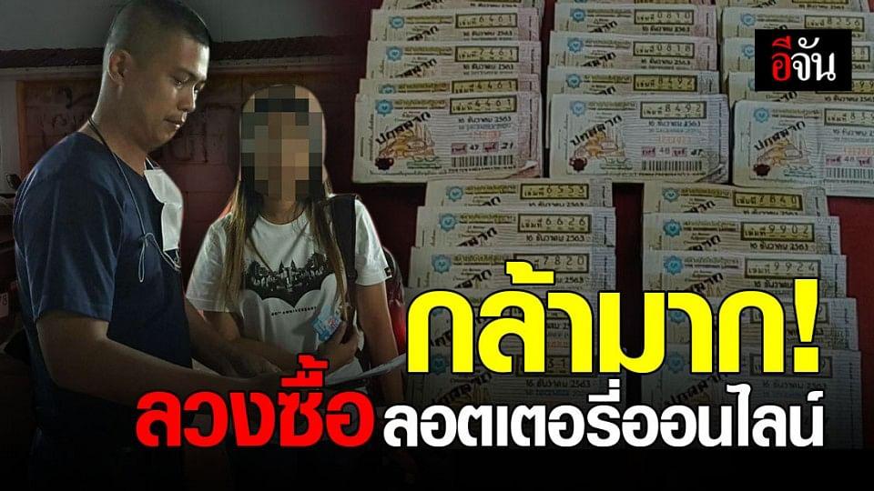 รวบ สาว18มงกุฎ หลอกขายสลากกินแบ่งรัฐบาล ฉ้อโกง อื้อ!