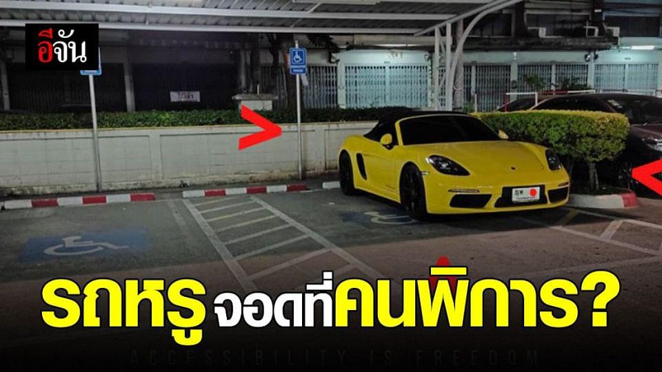 โซเชียล ฉะยับ หนุ่มขับ รถหรู จอดรถ ที่คนพิการ... แบบนี้ก็ได้เหรอ?