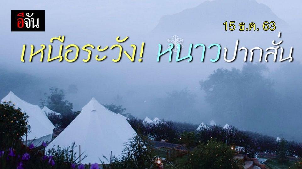 กรมอุตุนิยมวิทยา พยากรณ์อากาศ ทั่วไทยมีฝนบางแห่ง ภาคเหนือ อุณหภูมิลด 1-3 องศา!