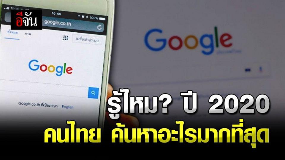ปี 2020 คนไทยค้นหาอะไรมากที่สุด