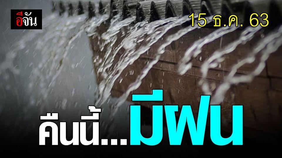 กรมอุตุนิยมวิทยา พยากรณ์อากาศ คืนนี้มีฝน ภาคเหนือหนาวขึ้น