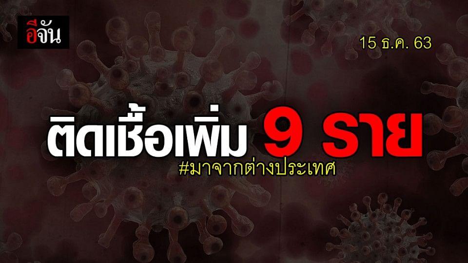 สรุปชัดๆ! โควิด 19 ในไทย ติดเชื้อเพิ่ม 9 ราย มาจากต่างประเทศ