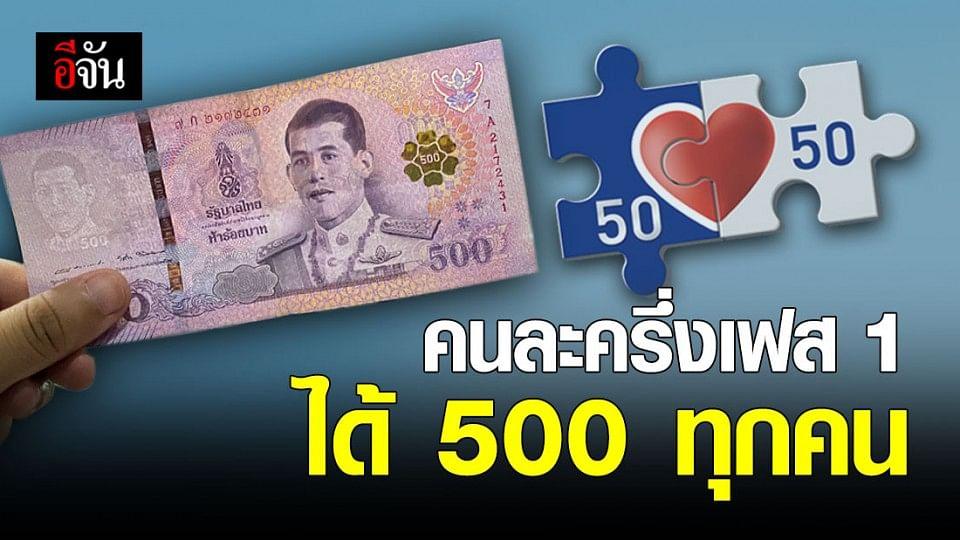 อย่ากังวล ! กรุงไทย ยืนยัน คนละครึ่งเฟส 1 ได้ 500 บาท ทุกคน