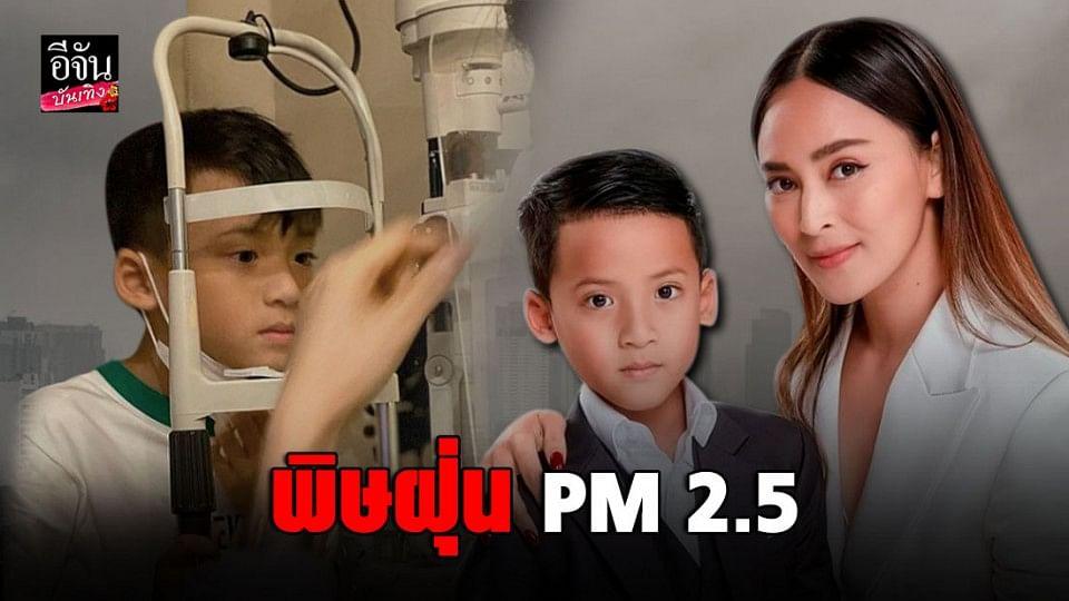 น้องบรู๊คลิน เจอ พิษฝุ่น PM 2.5 แพ้ ตาบวม