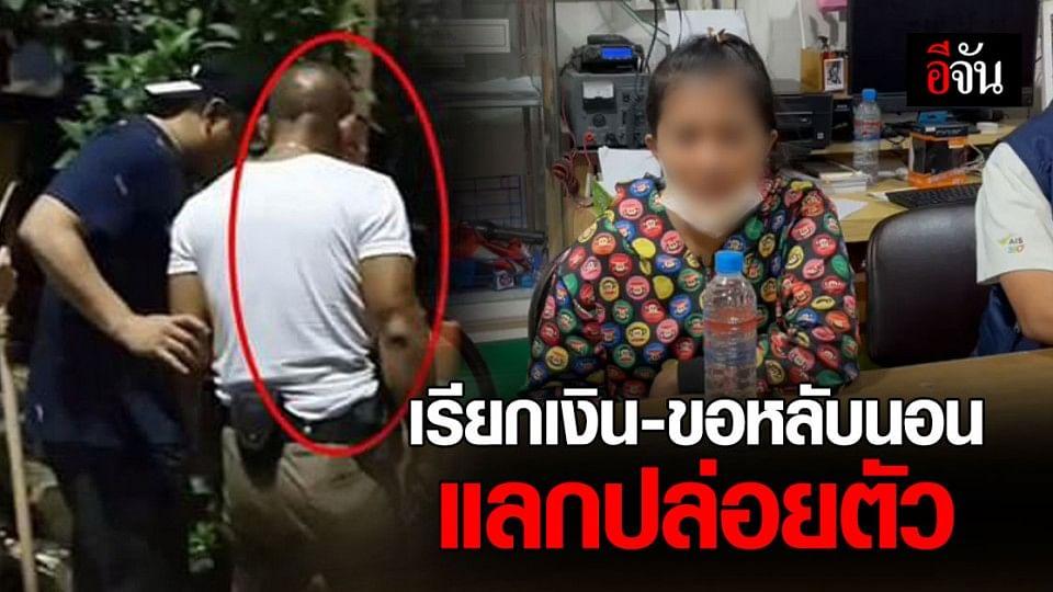 จับ ดาบตำรวจ ขอร่วมหลับนอน สาว - เรียกเงิน ครึ่งแสน แลกกับการไม่ดำเนินคดี?