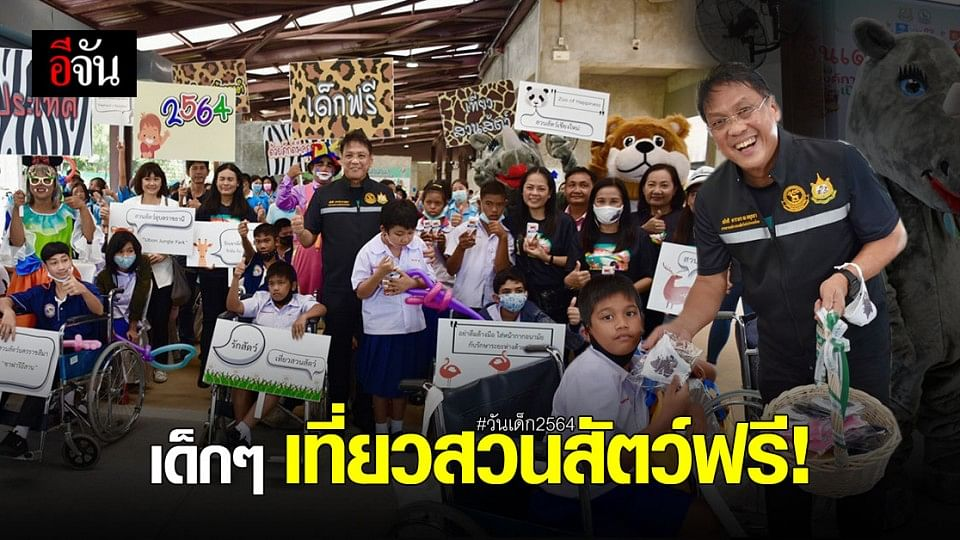 เด็กๆเตรียมตัว! เที่ยวฟรี สวนสัตว์ วันเด็กแห่งชาติ 2564