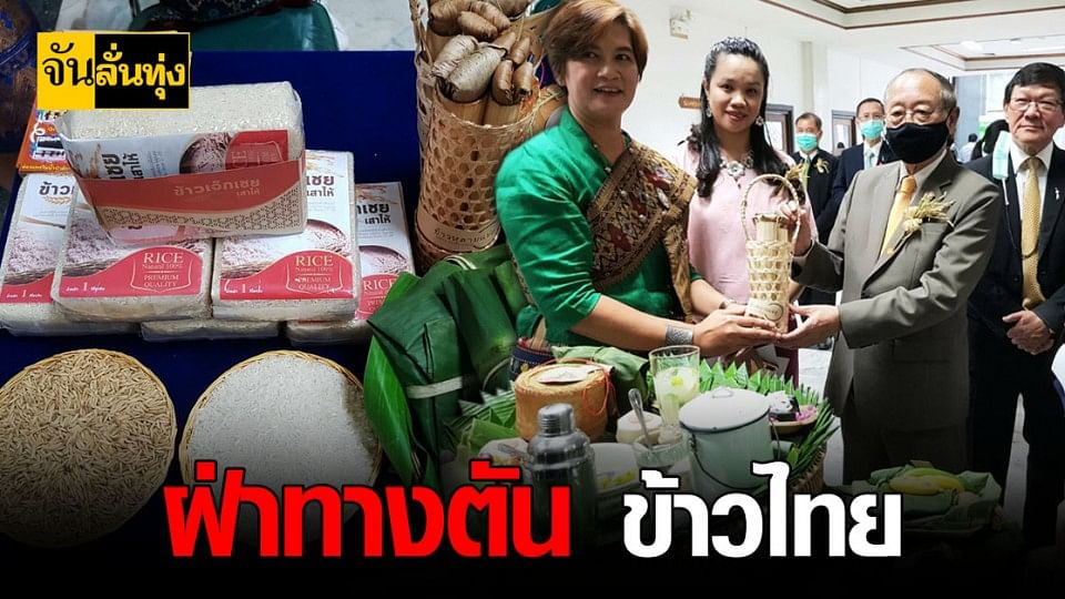 สกสว.ช่วย ชาวนา ใช้การท่องเที่ยว ช่วยแก้ปัญหา ข้าวไทย