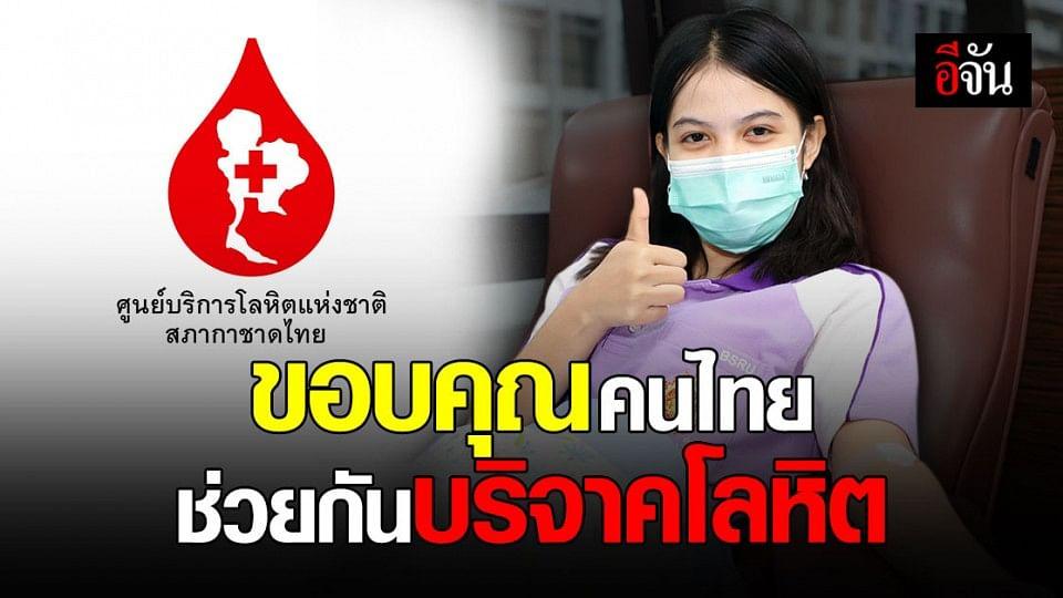 สภากาชาด ขอบคุณคนไทย ไม่ทิ้งกัน บริจาคเลือดจนคลังศูนย์บริการโลหิต เพียงพอ