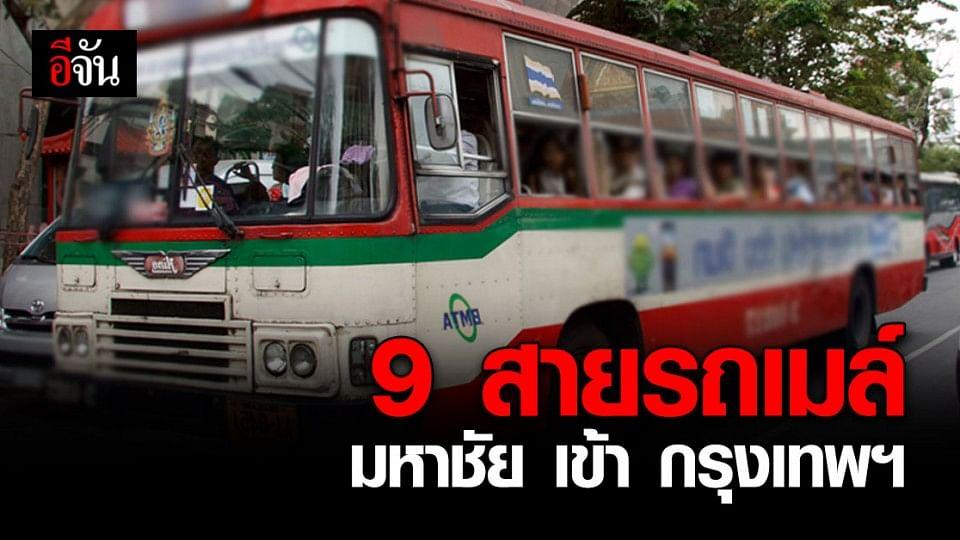 เช็กด่วน! 9 สายรถเมล์ มหาชัย เข้า กรุงเทพฯ หลัง สมุทรสาคร พบติดเชื้อ โควิด 548 ราย