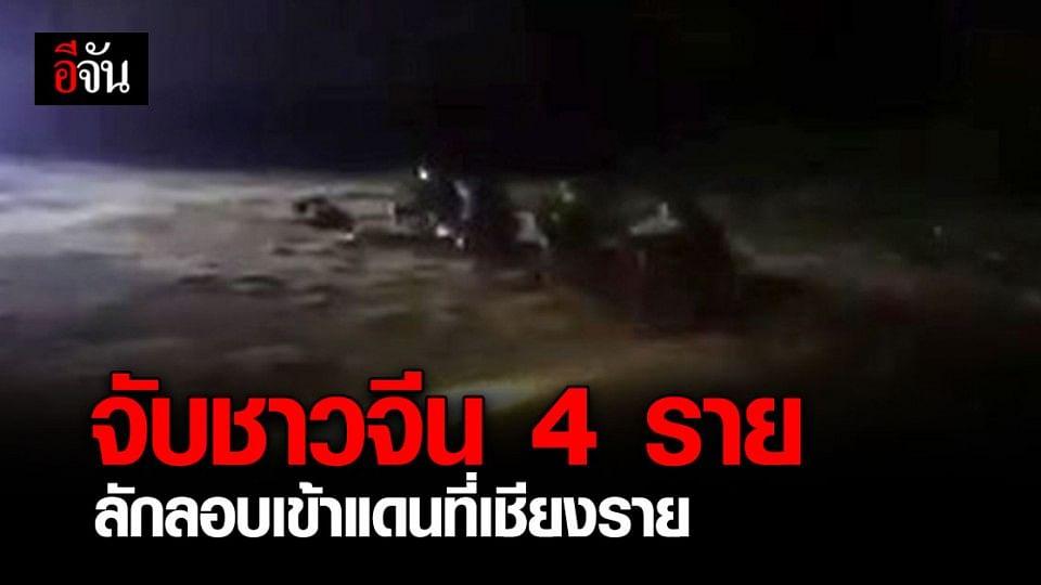 กกล.ผาเมืองรวบ 4 หนุ่มสาวจีน เตรียมลอบเข้าไทยที่จ.เชียงราย
