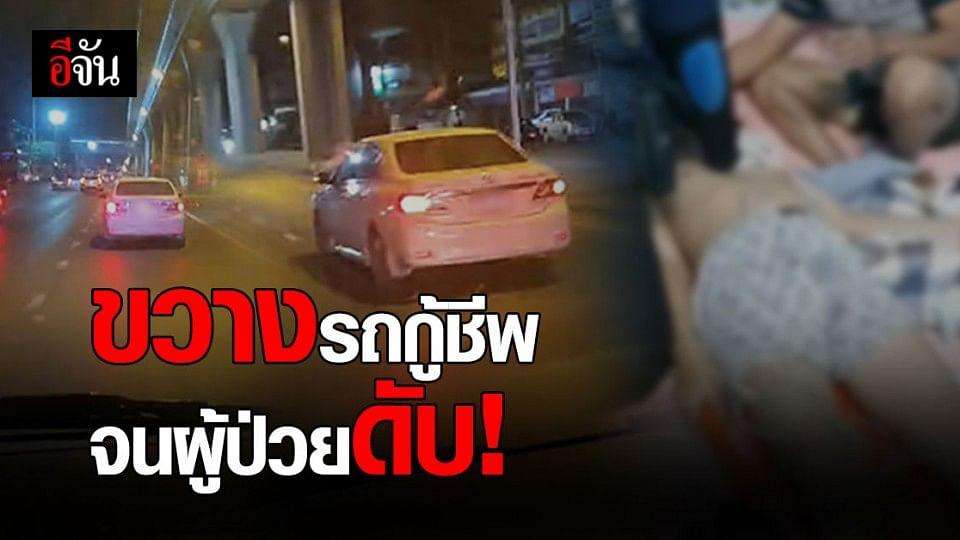 จับคาบ้าน ! ขับรถขวาง รถพยาบาล จนผู้ป่วยดับ ตำรวจ ตามไปจับยันบ้าน โดนอีกกระทง เมาแล้วขับ