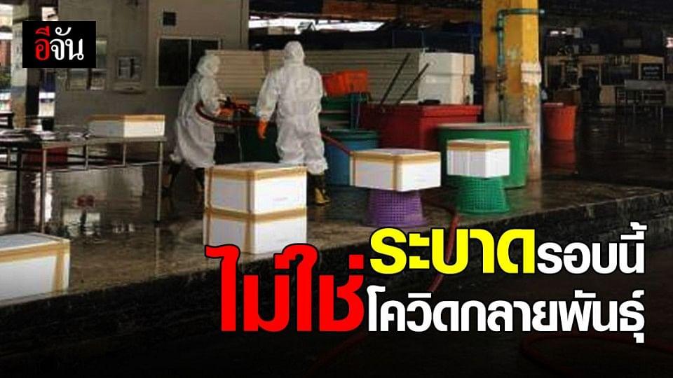 กรมวิทยาศาสตร์การแพทย์ย้ำ โควิดในไทยไม่กลายพันธุ์