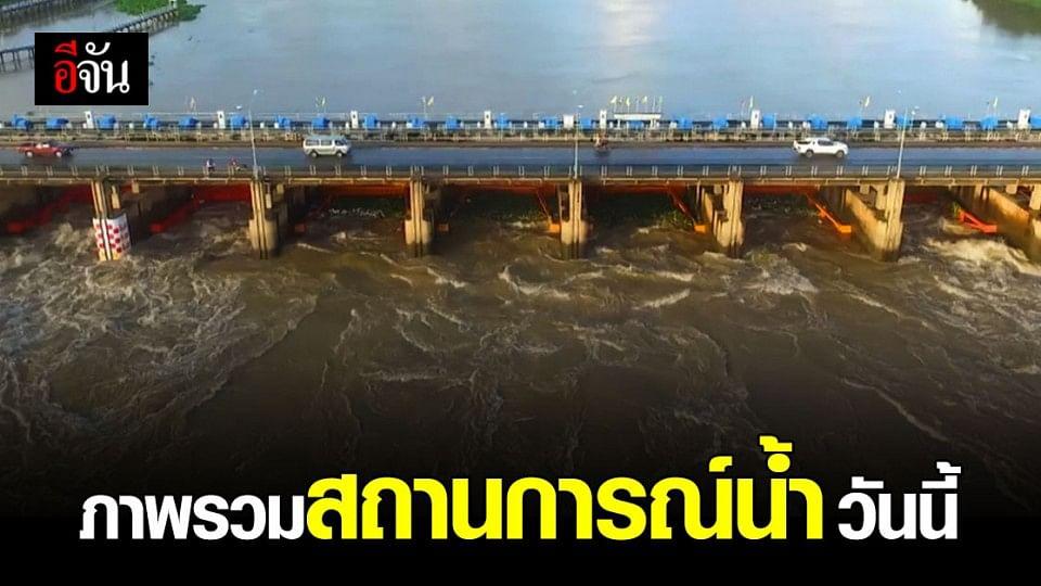 สถานการณ์น้ำ วันนี้ ใต้ฝนหนัก แม่น้ำหลักแนวโน้มลด