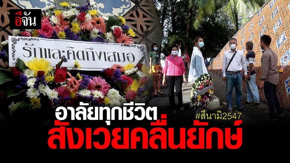 พังงา จัด ทำบุญ รำลึก 16 ปี สึนามิ ถล่มไทย
