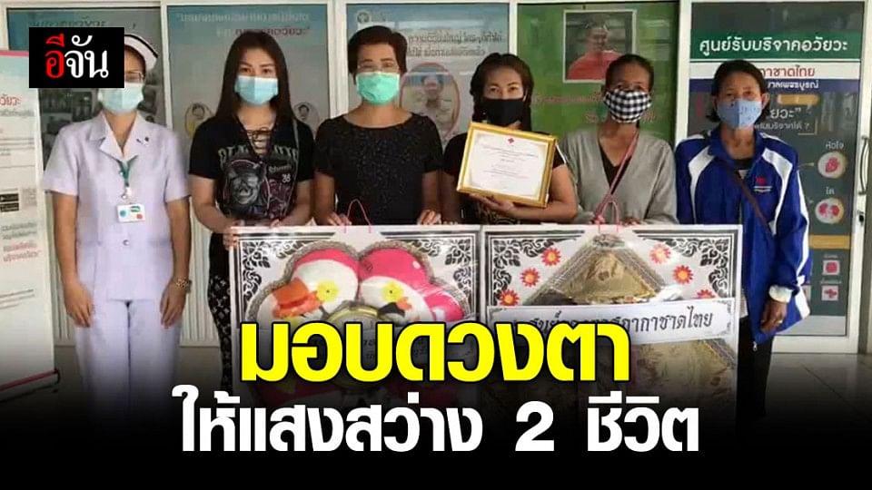 อนุโมทนาบุญ สาวบริจาคดวงตาของแม่ ให้สภากาชาดไทย หลัง ป่วยเส้นเลือดสมองแตก