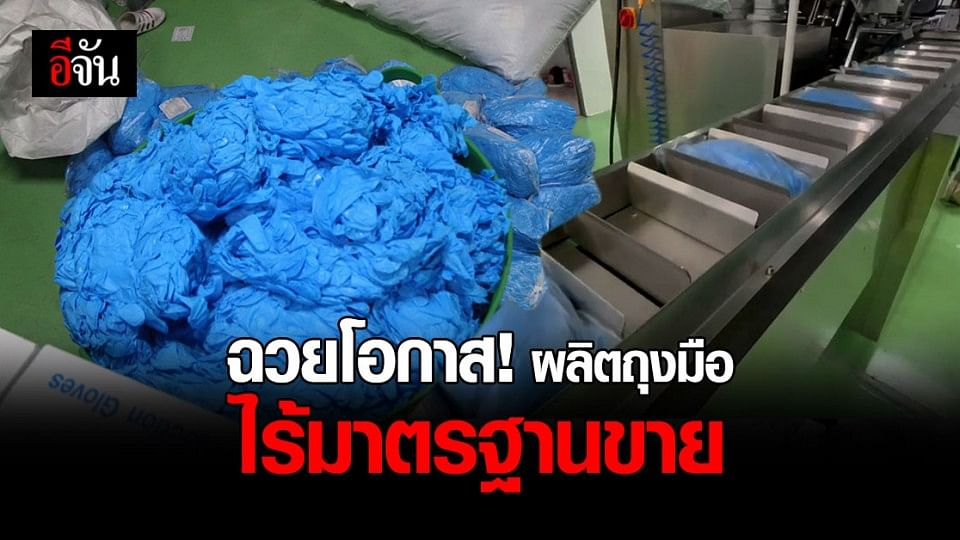 ตำรวจ กองปราบ บุก ทลาย โรงงาน ผลิต ถุงมือยาง ไร้มาตรฐาน