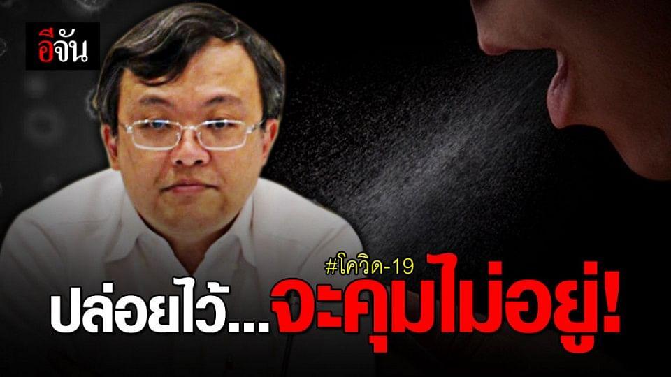 เสี่ยงคุมไม่อยู่! หมอธีระ เตือน โควิด ในไทยน่าวิตก เข้าข่าย ซูเปอร์สเปรดเดอร์