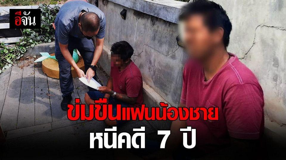 หนีไม่รอด! ตำรวจ ตามจับพี่ชาย ข่มขืนแฟนน้องชาย หนีคดี นาน 7 ปี