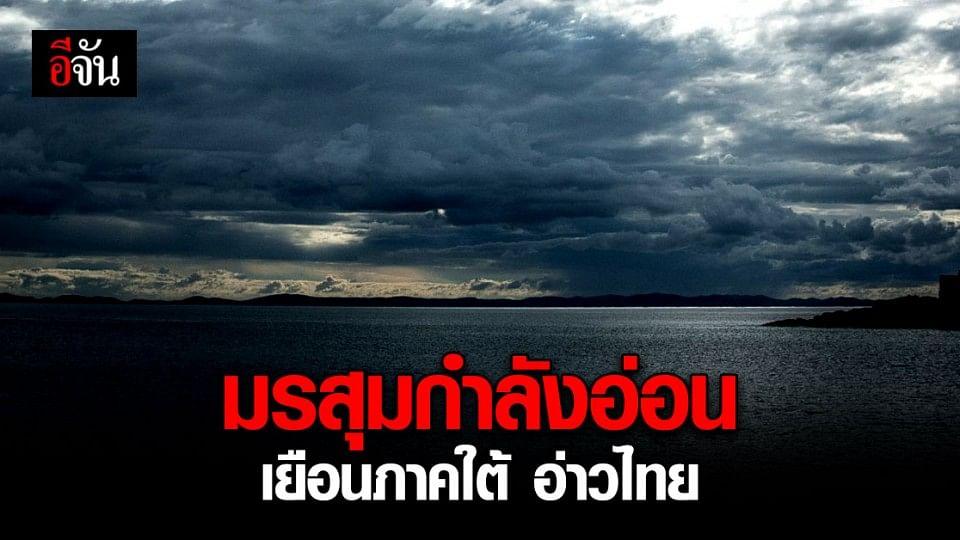 สถานการณ์น้ำ วันนี้ มรสุม กำลังอ่อนพัดปกคลุม อ่าวไทย และ ภาคใต้