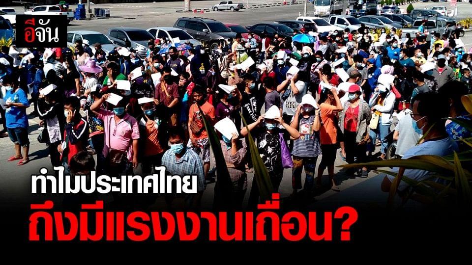 แรงงานข้ามชาติ กับปัญหาการ ลักลอบเข้าประเทศไทย อย่างผิดกฎหมาย