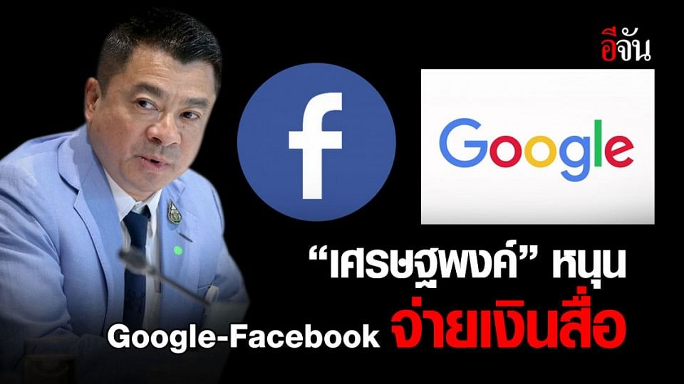 เศรษฐพงค์ แนะศึกษาข้อกฎหมาย Google - Facebook จ่ายเงินสำนักข่าว