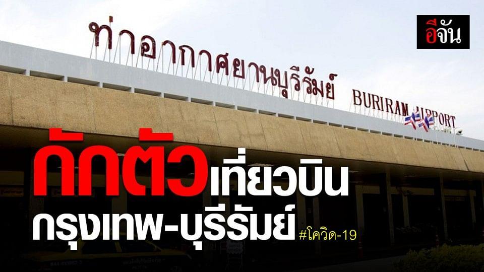 ผู้โดยสาร เที่ยวบิน กรุงเทพ-บุรีรัมย์ กักตัว 14 วัน