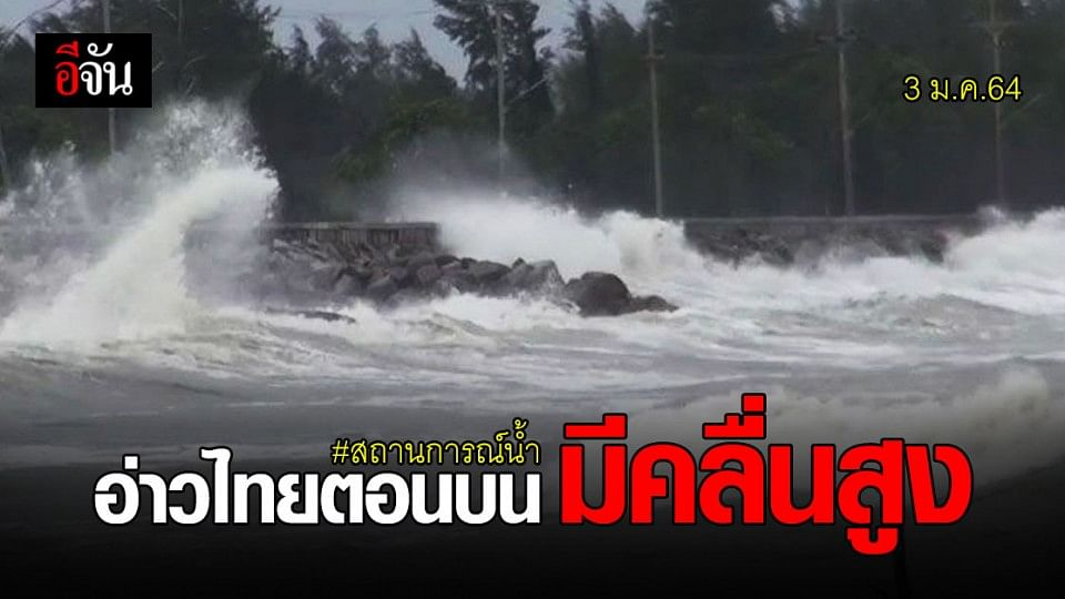สถานการณ์น้ำ วันนี้ มรสุม พัดปกคลุม อ่าวไทย และ ภาคใต้