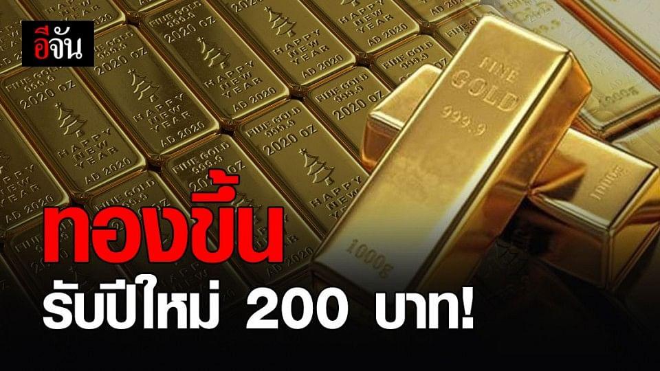 ทองขึ้น 200 บาท ทองรูปพรรณ ขายออกอยู่ที่ 27,650 บาท