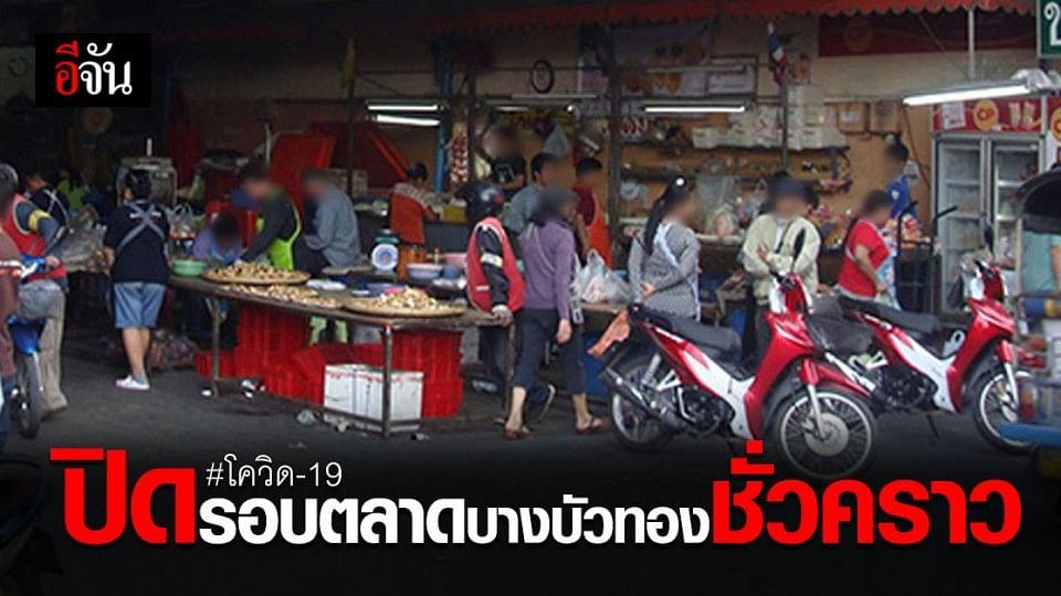 นนทบุรี สั่งปิด พื้นที่เสี่ยง รอบตลาดเทศบาลเมือง บางบัวทอง ชั่วคราว เพื่อควบคุม โควิด
