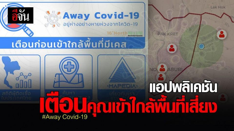 เช็กเลย วิธีใช้แอป Away Covid-19 เตือน คุณเข้าใกล้ พื้นที่เสี่ยง โควิด 19