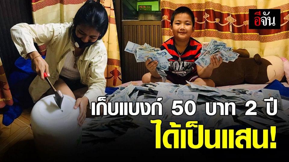แห่แชร์ สาว ออมเงิน แบงก์ 50 หยอดใส่ถัง 2 ปีเต็ม เปิดออกมาได้เงินแสน