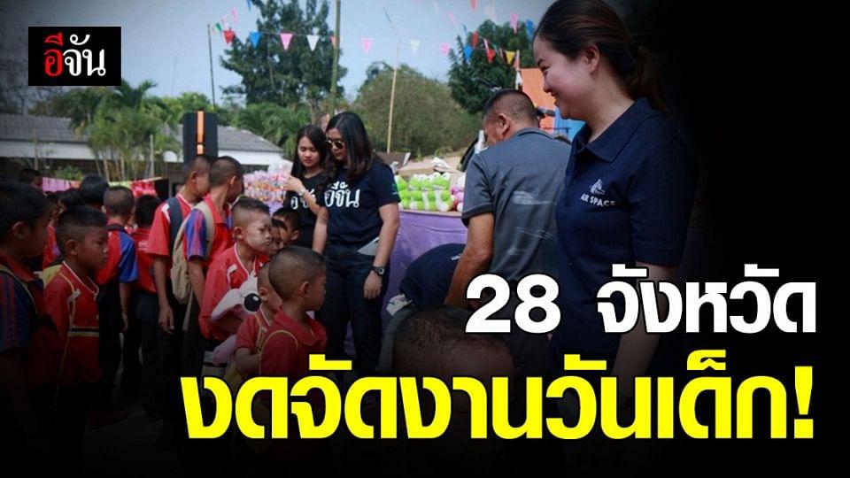 28 จังหวัดพื้นที่สีแดง งดจัดงาน วันเด็ก ป้องกัน โควิด ระบาด!