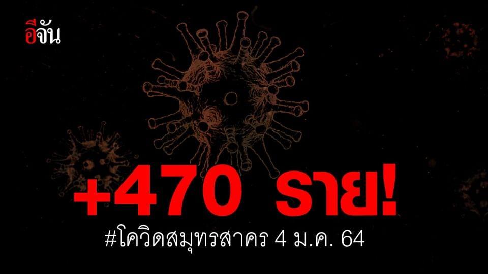 ยอดพุ่งอีกวัน ! 470 ราย ผู้ติดเชื้อรายใหม่ สมุทรสาคร