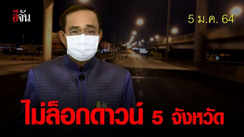นายกรัฐมนตรี ยืนยัน ไม่ล็อกดาวน์ 5 จังหวัด