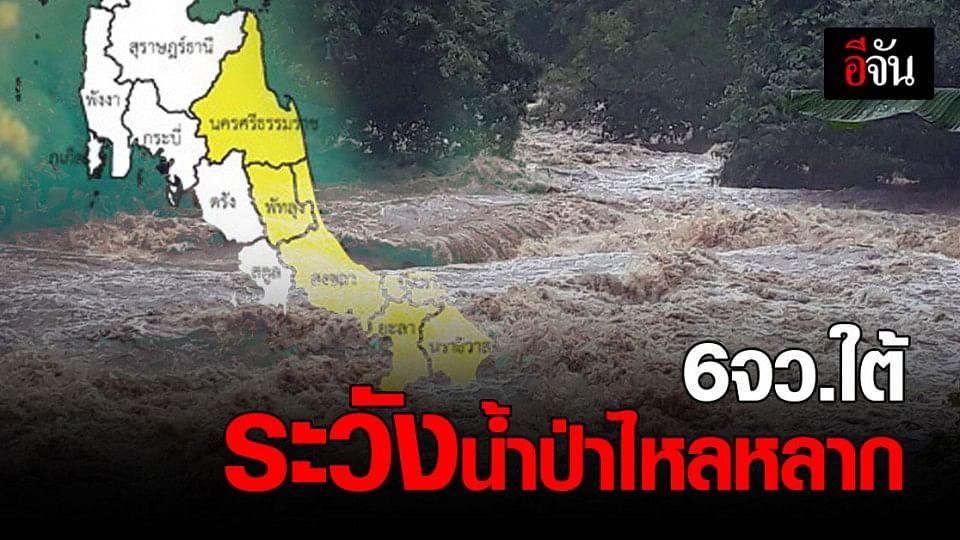 กรมอุตุนิยมวิทยา ประกาศเตือน 6 จังหวัดภาคใต้ ฝนตกหนัก ระวังน้ำป่าไหลหลาก