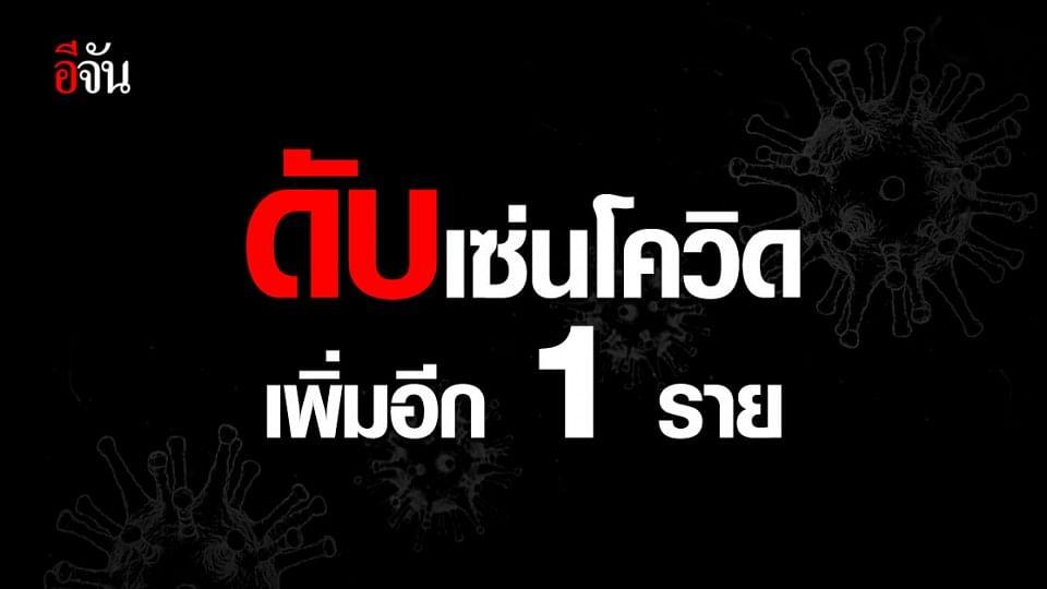 ไทม์ไลน์ ผู้ป่วยโควิด เสียชีวิต รายที่ 66 ของไทย