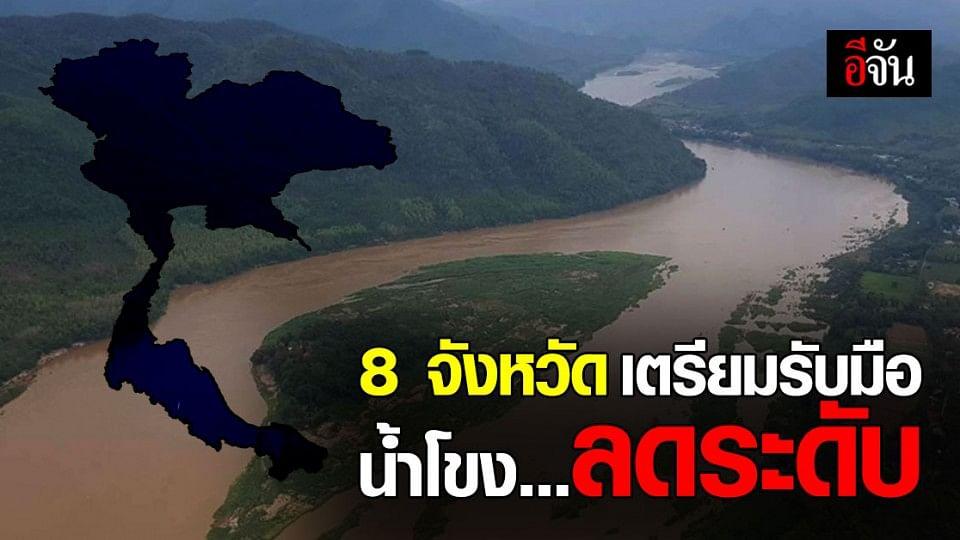 กอนช. แจ้ง เขื่อนจิ่งหง ลดการระบายน้ำ 8 จังหวัด รับมือ แม่น้ำโขง ลดระดับ