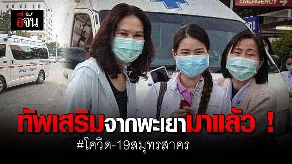 ชื่นชมจากใจ ! โรงพยาบาลพะเยา ส่งทีมแพทย์ ช่วยผู้ป่วย โควิด-19 สมุทรสาคร