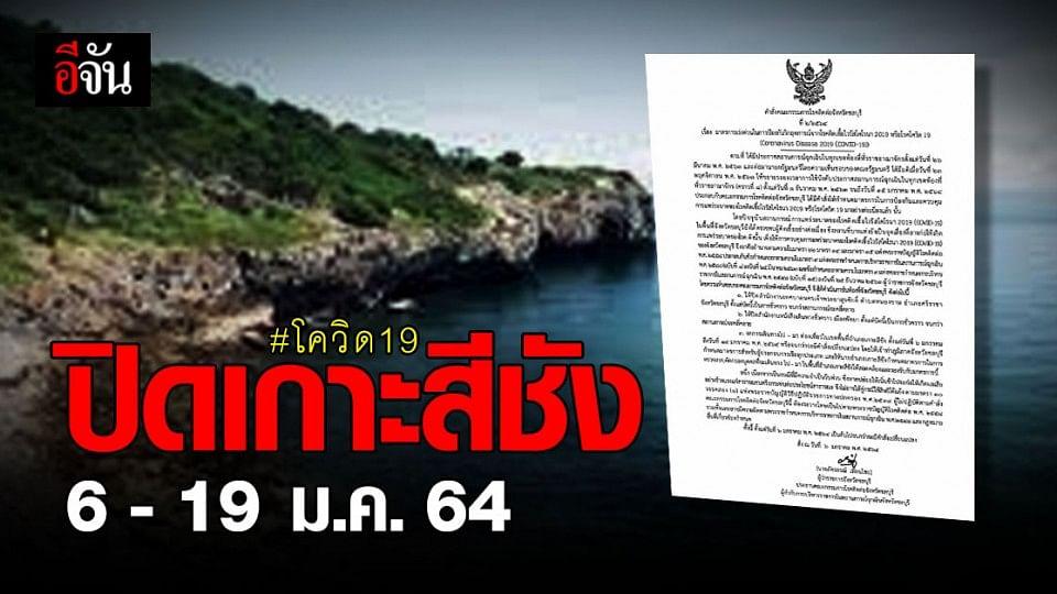 ชลบุรี สั่งปิด เกาะสีชัง 6-19 ม.ค. 64 สกัดการแพร่ระบาด โควิด