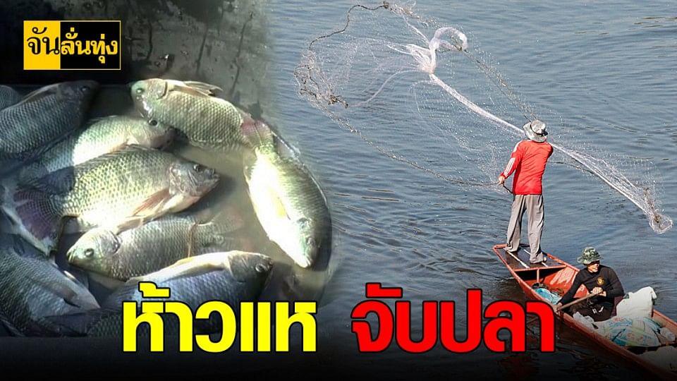 สุดคึกคัก ชาวบ้าน แห่หาปลา ใน อ่างบ้านต๋อม