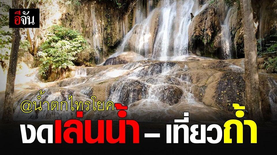 อช.ไทรโยค ประกาศ งดเล่นน้ำ – เที่ยวถ้ำ น้ำตกไทรโยค หลัง กาญจนบุรี เป็นพื้นที่ควบคุมสูงสุด