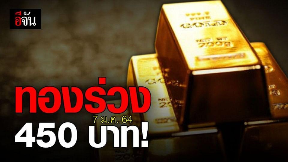 ราคาทองวันนี้ ทองลง 450 บาท!