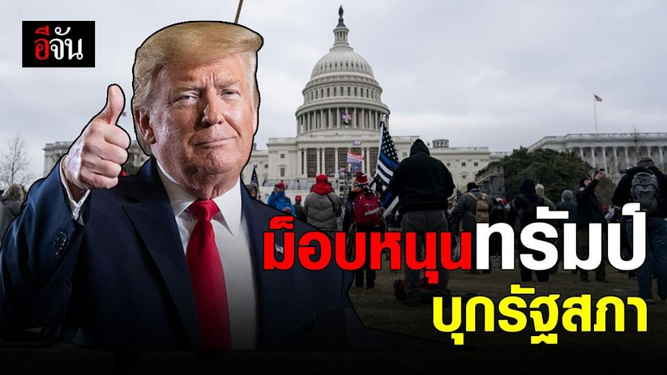 ม็อบหนุน โดนัล ทรัมป์ บุก รัฐสภา สหรัฐอเมริกา ไม่พอใจ ผลการเลือกตั้ง