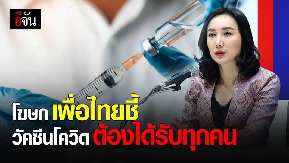 โฆษกเพื่อไทย ชี้รัฐต้องจัดสรร วัคซีนโควิด ให้คนไทยทุกคน