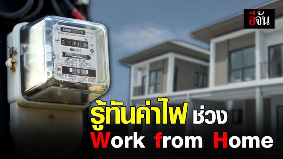 การไฟฟ้านครหลวง แจง ใช้ไฟช่วง Work from Home 1 ชม. คิดเป็นเงินกี่บาท?
