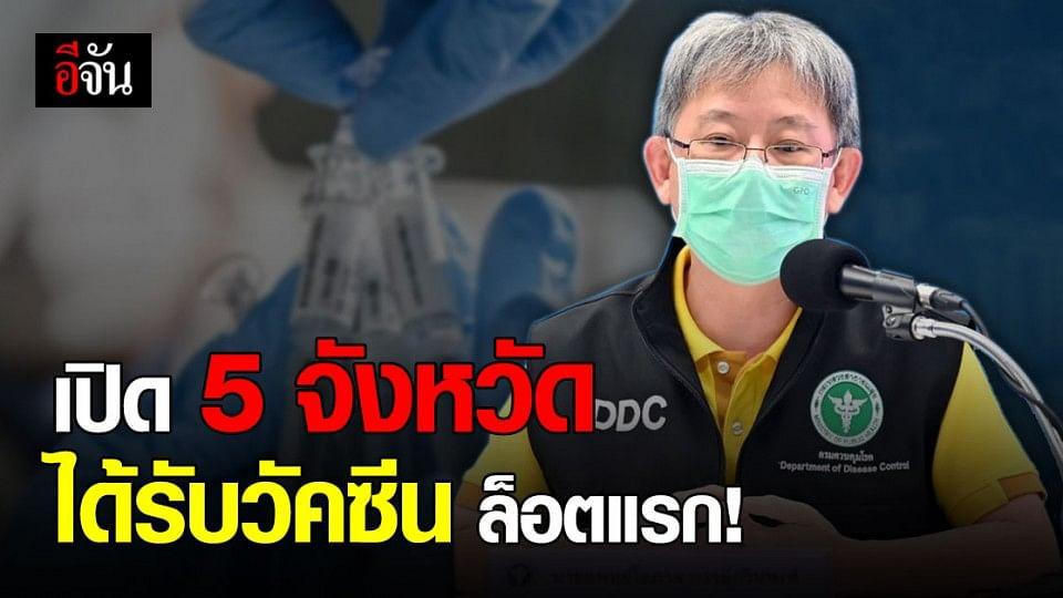 สธ.เผยแผนฉีดวัคซีนโควิด ล็อตแรก 2 ล้านโดสใน ฉีด 5 จังหวัด ที่เสี่ยงก่อน