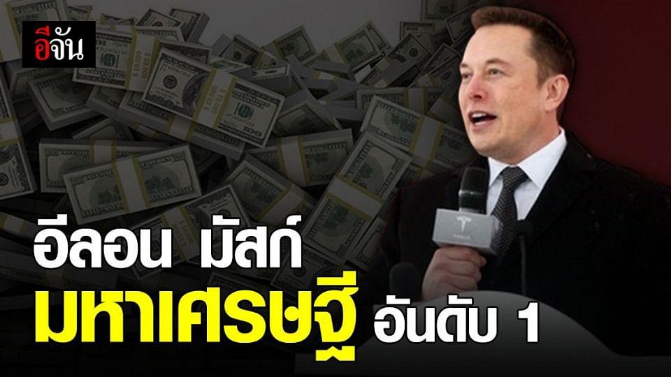อีลอน มัสก์ ผู้ก่อตั้ง SpaceX และ Tesla กลายเป็นบุคคล รวยสุดในโลก