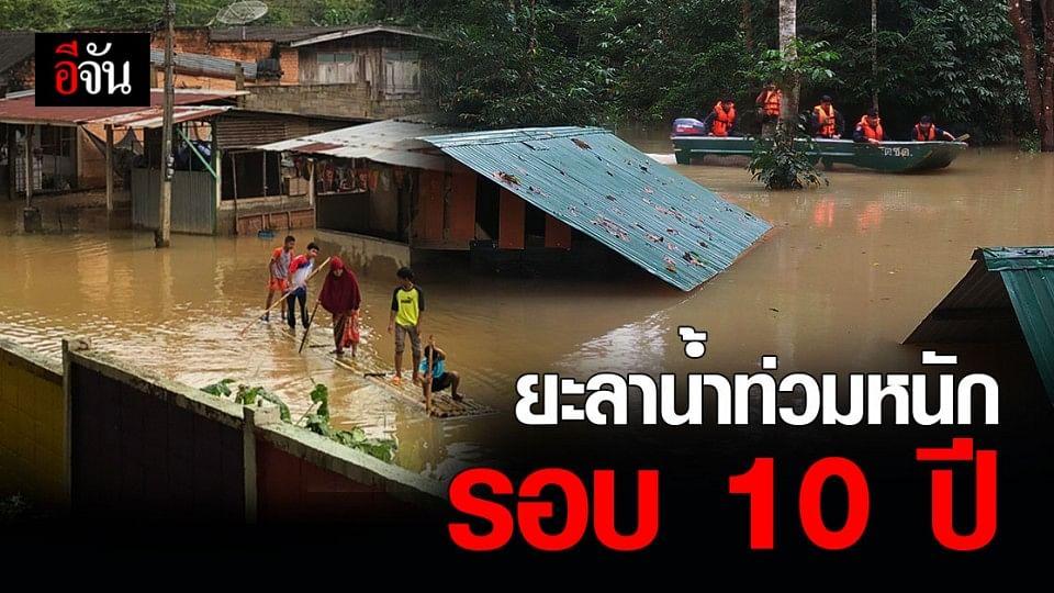 จังหวัดยะลา น้ำท่วมหนัก ใน รอบ 10 ปี ผู้ว่าราชการ ประกาศให้ 8 อำเภอ เป็นพื้นที่ ภัยพิบัติน้ำท่วม