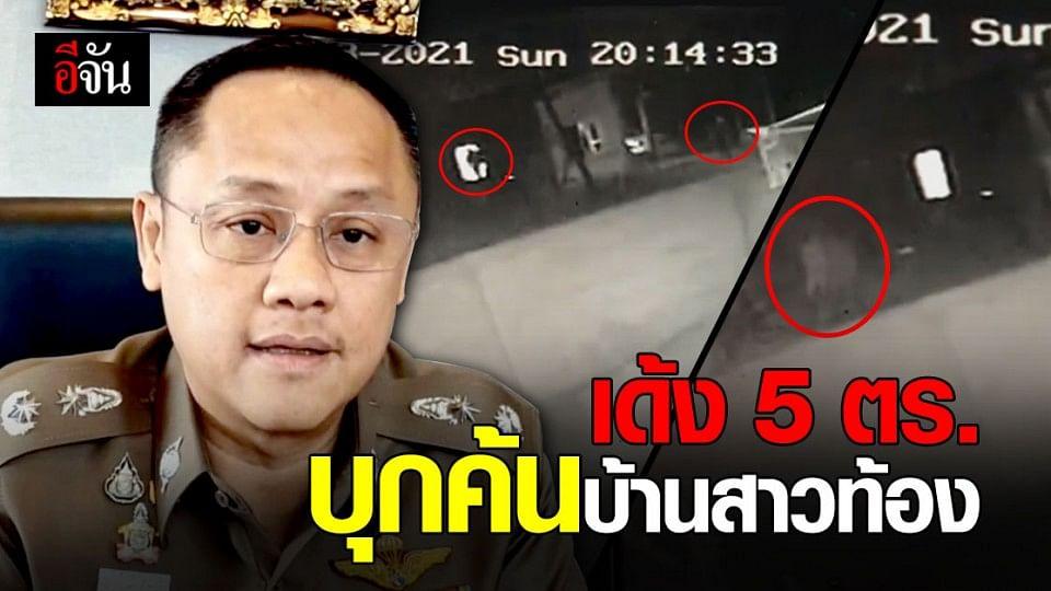 ผู้การราชบุรี สั่งย้าย - เร่งสอบ ตำรวจ 5 นาย ปมบุกค้นบ้านสาวท้อง ยามวิกาล