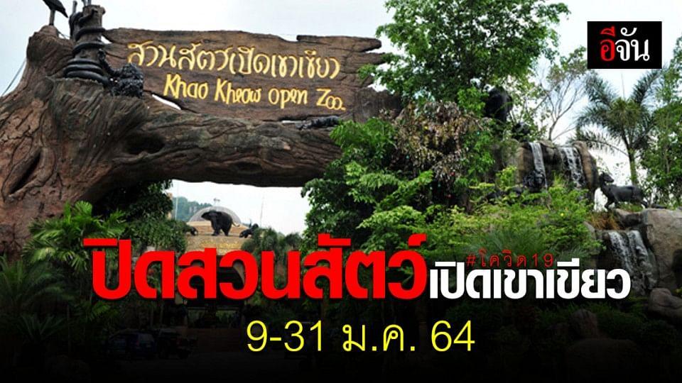 ชลบุรี โควิด ระบาด! สวนสัตว์เปิดเขาเขียว งดให้บริการชั่วคราว (9-31 ม.ค. 64)